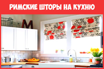 Римские шторы на кухню